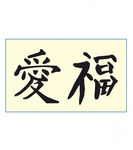 Dekor za zid 10111 Kineski znak